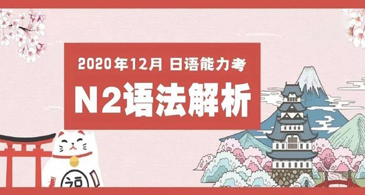 2020年12月日语能力测试N2语法解析