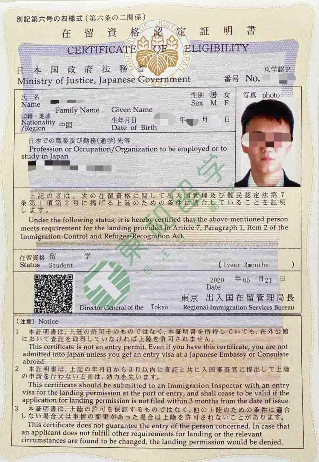 东和留学成功案例