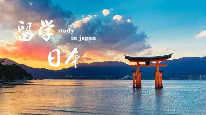 细细算了算日本留学的费用,让大家心中有个参考数字。