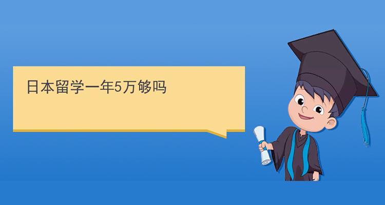 日本留学的费用一年多少?5万人民币够吗?