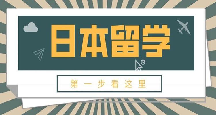 日本留学丨开学前必备清单,这些东西一定要备齐,否则……!