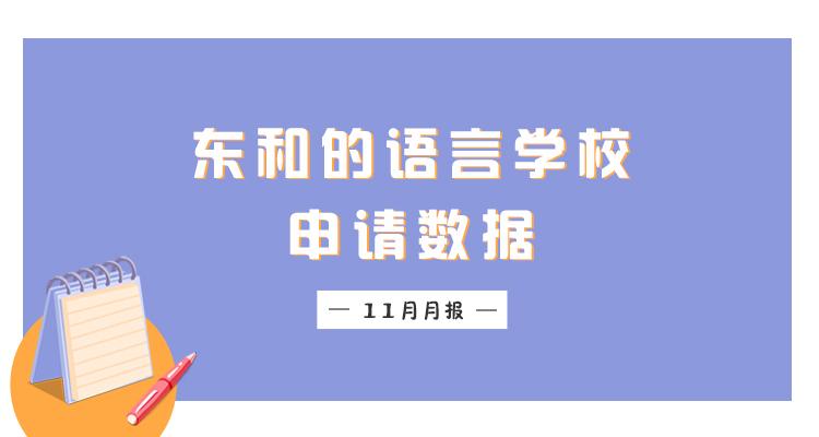 东和留学丨日本语言学校11月申请数据来啦!