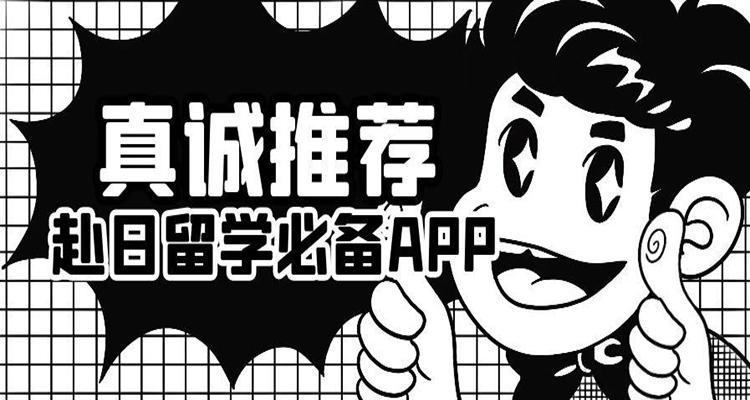 吐血整理:日本留学生活必备APP大全(建议收藏)