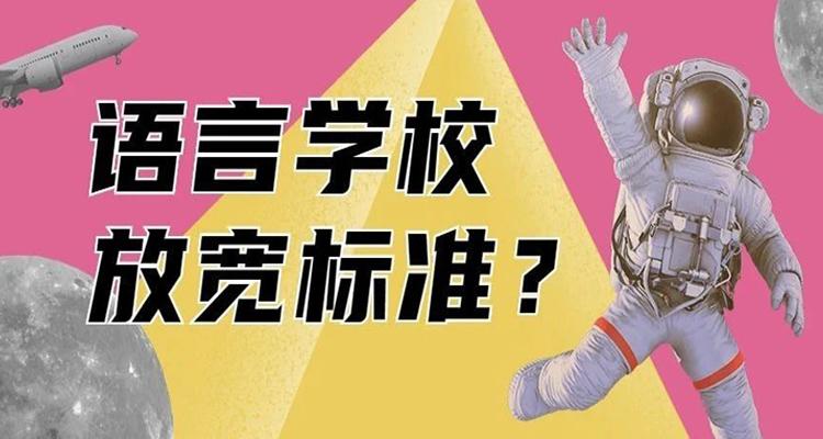 日本留学30岁以上看过来!疫情会导致留学签证放宽吗?