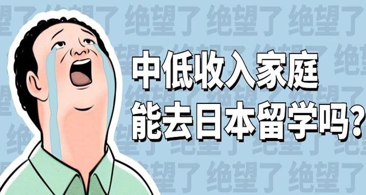 热门问题:中低收入家庭可以选择来日本留学吗?