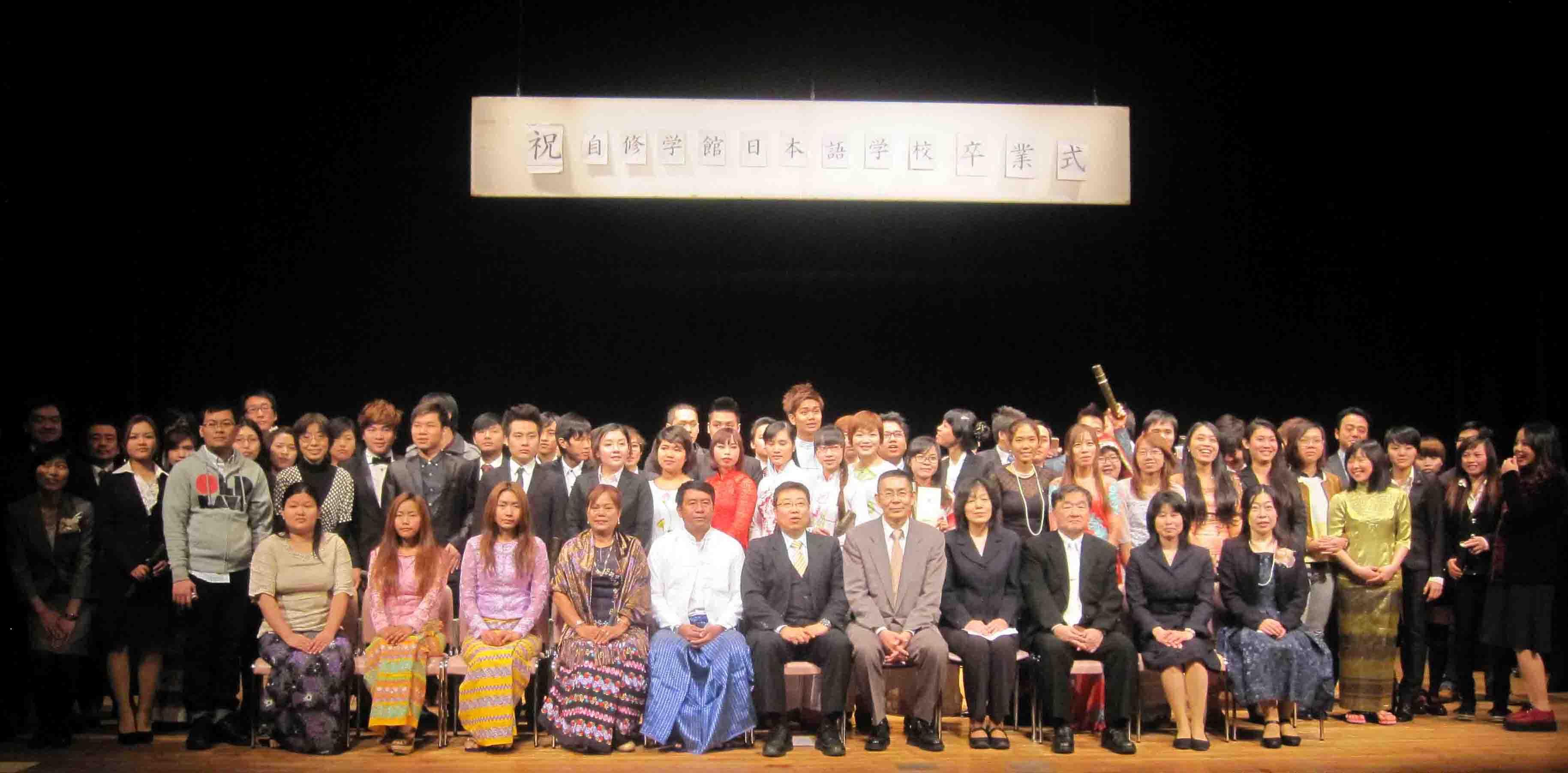 自修学馆日本语学校