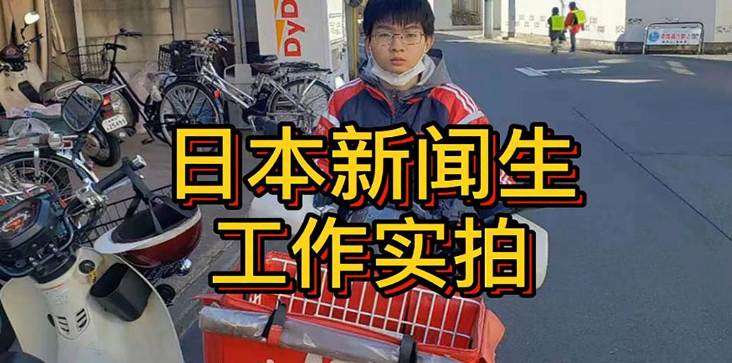 日本新闻生工作全过程
