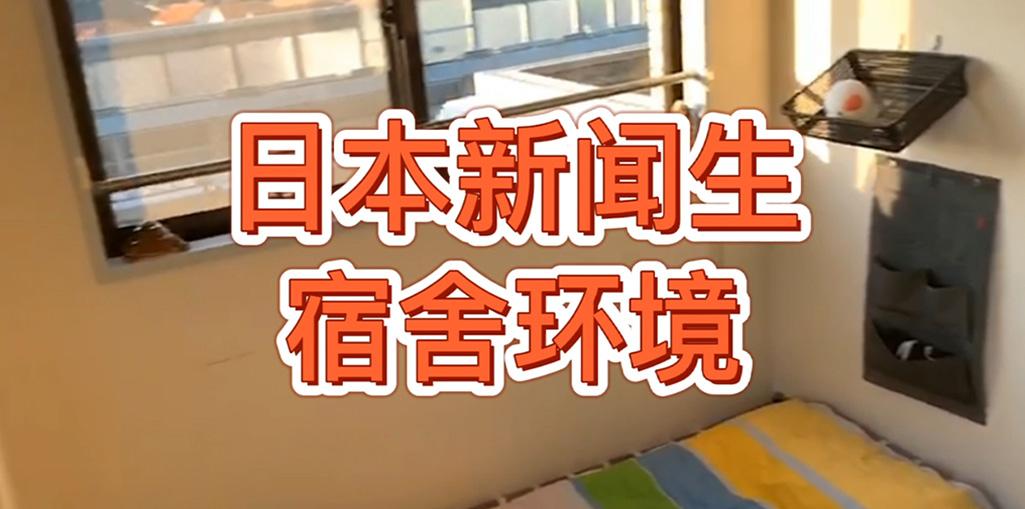 日本新闻生宿舍环境