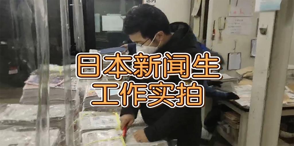 日本新闻生报社工作