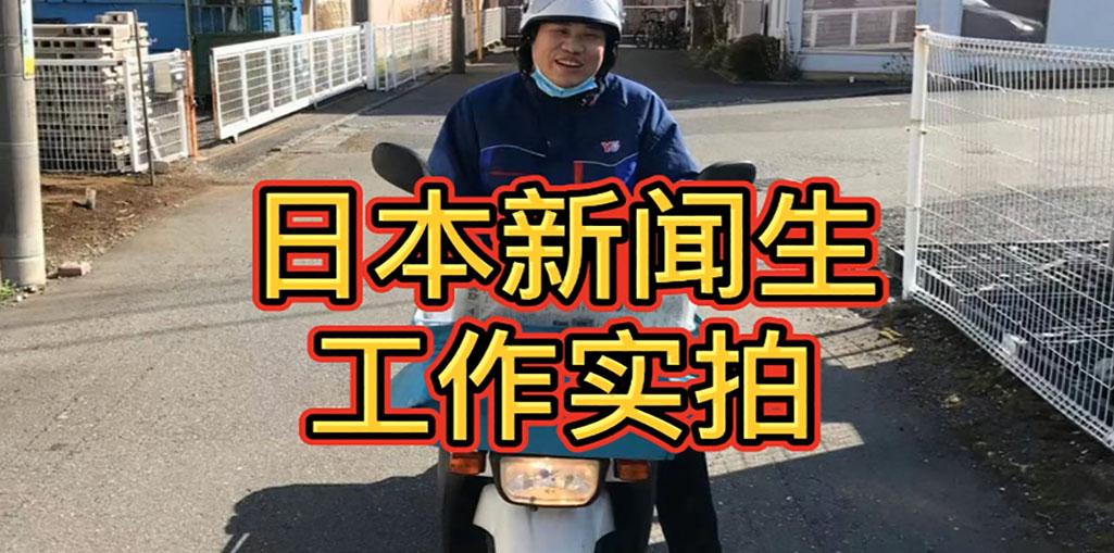 日本新闻生自述及工作实拍