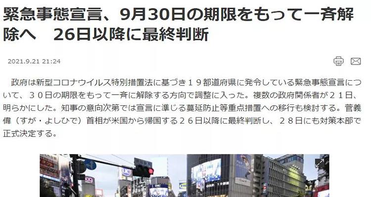 政府拟30日全面解除紧急事态宣言 该决定将于26日宣布