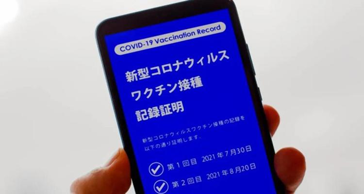 日本和中国香港地区实现疫苗护照互认!