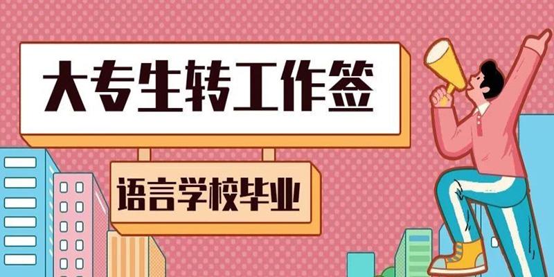 大专生日本语言学校毕业后,不考研如何转工作签?